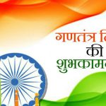 Republic Day: Parliamentary Secretary Ms. Shankuntala Sahu will unfurl the national flag at a program organized at the district headquarters Mungeli