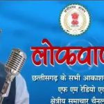 In Lokvani, the Chief Minister will talk on the topic of 'Useful Construction, Public Infrastructure, Your Expectations'