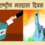 National Voters' Day will be held on January 25, at the district level