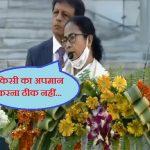 Mamata feels 'insulted' over Jai Shri Ram slogans, declines to speak